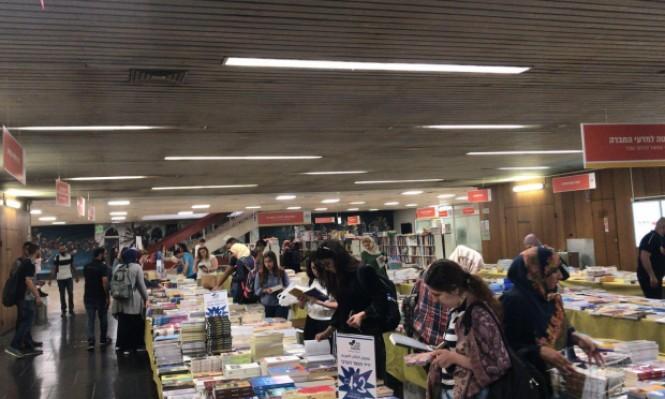 افتتاح معرض الكتاب العربي في جامعة حيفا