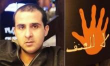 المجتمع العربي يرزحُ تحت العُنف والجريمة