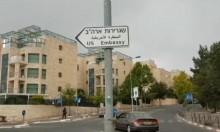"""الاحتلال ينصب لافتات """"السفارة الأميركية"""" بالقدس والأردن يحذر"""