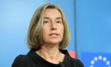 الاتحاد الأوروبي ينوي الحفاظ على الاتفاق وأسف أوروبي لقرار ترامب