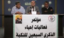 الإعلان عن برنامج إحياء الذكرى الـ 70 للنكبة