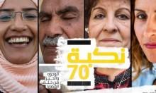 معرض في الذكرى الـ70 للنكبة: الوجوه والحيز من خلف القضايا | حيفا