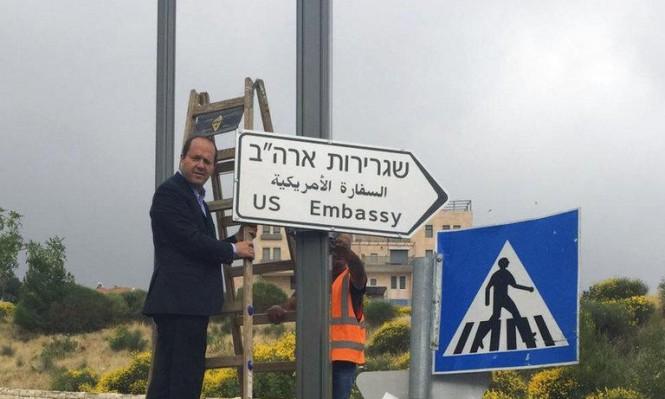 المتابعة تدعو لمظاهرة بالقدس بالتزامن مع افتتاح السفارة الأميركية