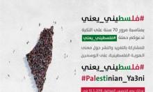 #فلسطيني_يعني: تغريدات حول الهويّة الفلسطينية بذكرى النكبة