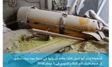 أدلة جديدة على تورط النظام السوري بهجوم دوما الكيماوي