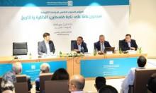 مؤتمر الدراسات التاريخية يستعرض السرديات العربية للنكبة