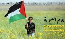 حيفا: دعوات للتظاهر نصرة لغزة في الذكرى الـ70 للنكبة