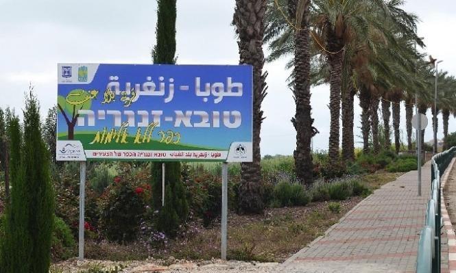 طوبا الزنغرية: العثور على جثة رضيع