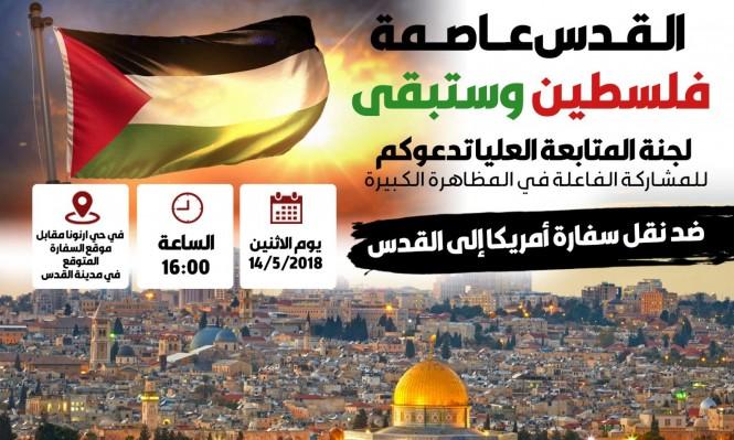 لجنة المتابعة تدعو إلى أوسع مشاركة في مظاهرة القدس
