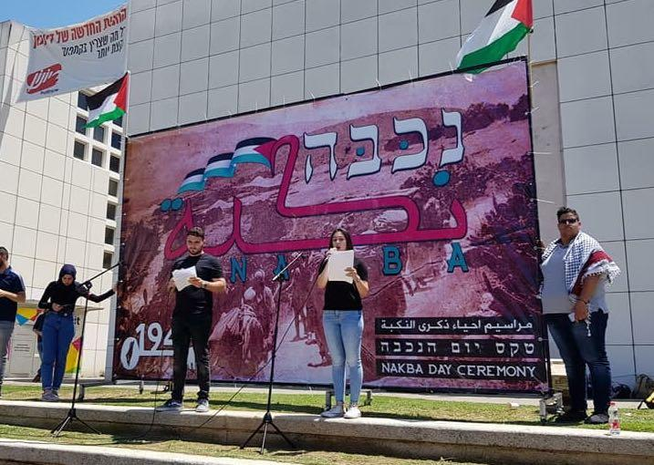 الطلاب العرب يحيون الذكرى السبعين للنكبة في جامعة تل أبيب