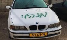 القدس المحتلة: إرهابيون إسرائيليون يلحقون أضرارا بـ28 سيارة بشعفاط