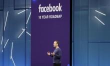 """""""اختبار شخصيّة"""" جديد يخترق بيانات 3 ملايين مستخدم في فيسبوك"""