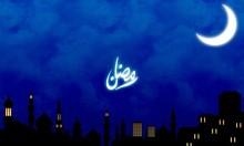 أسئلة وأجوبة حول الصحّة في رمضان