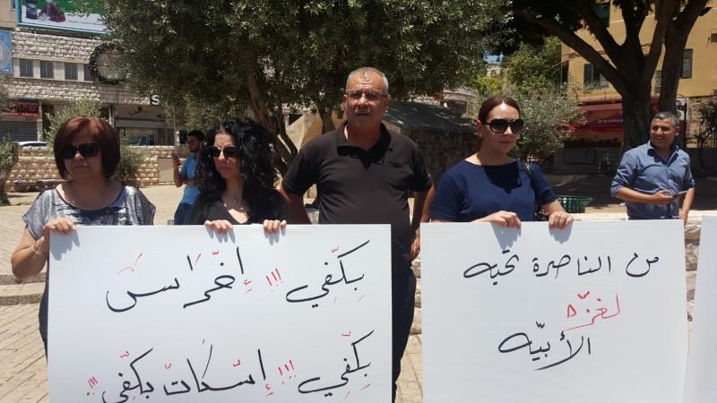 الناصرة: تظاهرة ضد العدوان على غزة وجرائم قتل النساء
