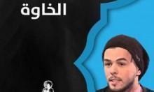شاهد مسلسل الخاوة ج2 الحلقة 28