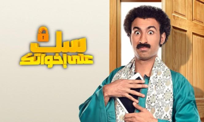 f5ba472e8 شاهد مسلسل سك على أخواتك الحلقة 30 | رمضان 2019 | عرب 48