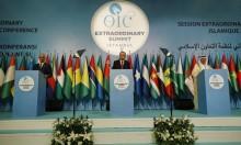 قمة منظمة التعاون الإسلامي تطالب بحماية دولية للفلسطينيين