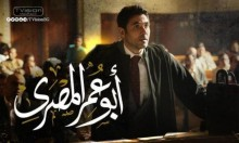 """حذف مشاهد من مسلسل """"أبو عمر المصري"""" استرضاء للسودان"""