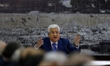 نقل الرئيس الفلسطيني إلى مشفى برام الله لفحوصات عاجلة