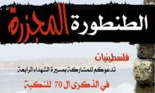 مسيرة ذكرى شهداء الطنطورة بعد غد الجمعة