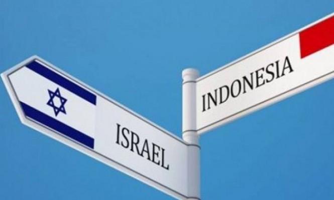 إندونيسيا تحظر دخول الإسرائيليين لأراضيها
