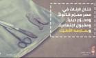 جريمة ختان جديدة في مصر دون عقابٍ للمجرمين