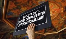 مزاعم إسرائيلية: الاتحاد الأوروبي موّل منظمات داعمة لـBDS