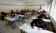 """76 ألف طالب فلسطيني يتقدمون اليوم لامتحان الـ""""توجيهي"""""""