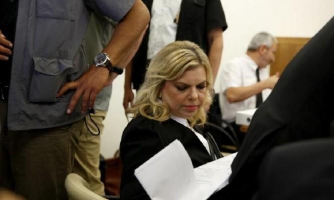 ترجيح تقديم لائحة اتهام ضد ساره نتنياهو