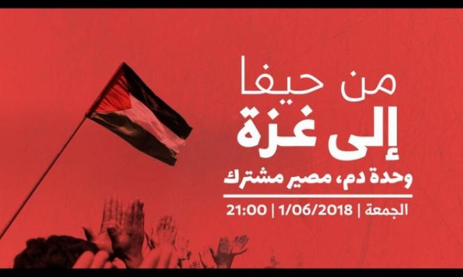 حيفا: مظاهرة تلاحم وغضب مع غزة يوم الجمعة