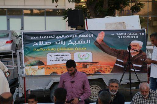 إفطار رمضاني أمام سجن عسقلان تضامنا مع الشيخ رائد صلاح