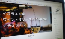 متجر ياباني يزيل نبيذًا ينتجه الاحتلال في مستوطنات الجولان