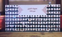 تخريج الفوج الثاني من طلبة معهد الدوحة للدراسات العليا