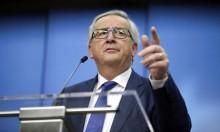 """يونكر يدعو الأوروبيين إلى عدم """"وعظ"""" بقية العالم"""