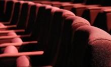 """إغلاق لسينما في الجزائر عرضت فيلمًا """"جريئًا"""" في رمضان"""