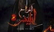 شاهد مسلسل أفراح إبليس (ج2) الحلقة 31