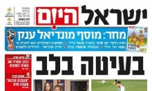 """""""يسرائيل هيوم"""": قطر وتركيا ضغطتا على ميسي لإلغاء اللعبة في القدس"""