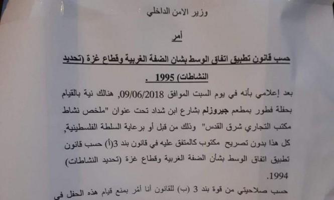 اعتقالات وحظر إقامة إفطار رمضاني للصحافيين بالقدس