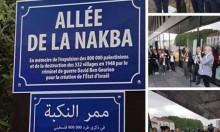 """""""ممر النكبة""""... شارع في مدينة بيزون الفرنسية تضامنا مع الفلسطينيين"""