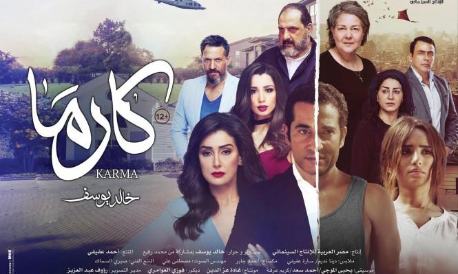 "مصر: منع فيلم ""كارما"" بقرار غامض"