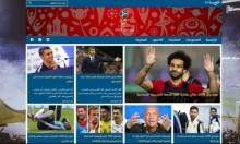 """""""عرب 48"""" يطلق موقعا خاصا لمونديال 2018"""