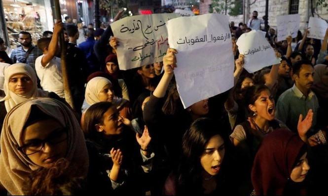 ارفعوا العقوبات: مظاهرة رام الله الليلة قائمة رغم قرار عباس منعها