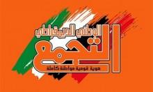 التجمع يحيي الحراك الشعبي في رام الله ويدعو السلطة لوقف اعتداءاتها