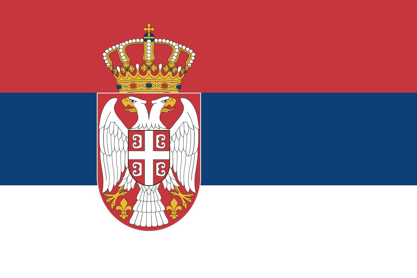 صربيا