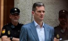 صهر ملك إسبانيا يدخل السجن بتهمة اختلاس أموال