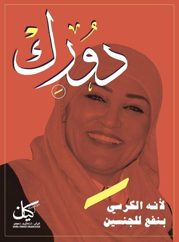 """""""كيان"""" و""""منتدى جسور"""" يبادران لحملة تعزز حضور النساء بالسياسة"""