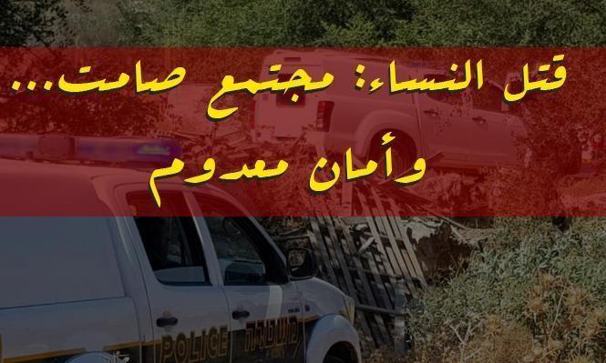 16 امرأة قُتلن منذ مطلع العام والسلطات في سبات