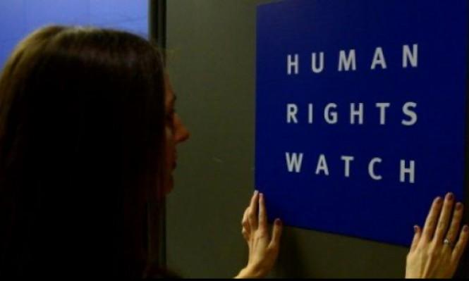 """""""هيومن رايتس ووتش"""" ترفض ذارئع واشنطن"""