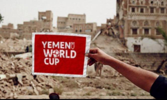 """مونديال اليمن: """"تسلل"""" في وقت الحرب الضائع"""