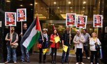 نيويورك: وقفة احتجاجية إسنادًا للأسيرة خالدة جرار